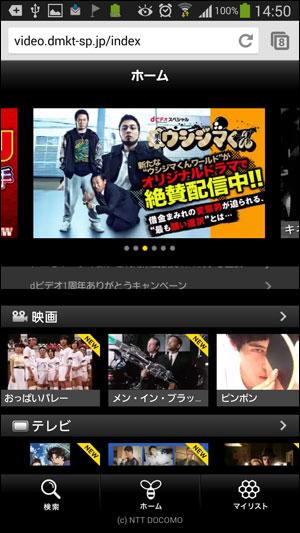 動画配信サービスdTV