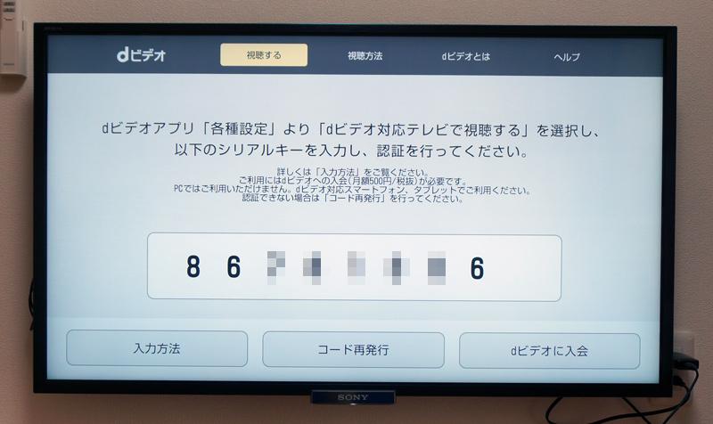 dTVがテレビ対応