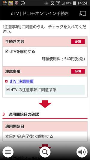 dTVの解約(退会)方法