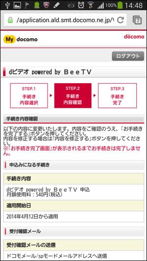 dTV申し込み方法