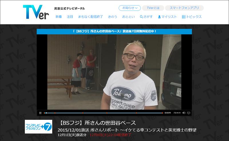 動画配信サービス『TVer(ティーバー)』