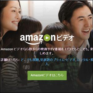 アマゾン・ビデオをテレビで見る
