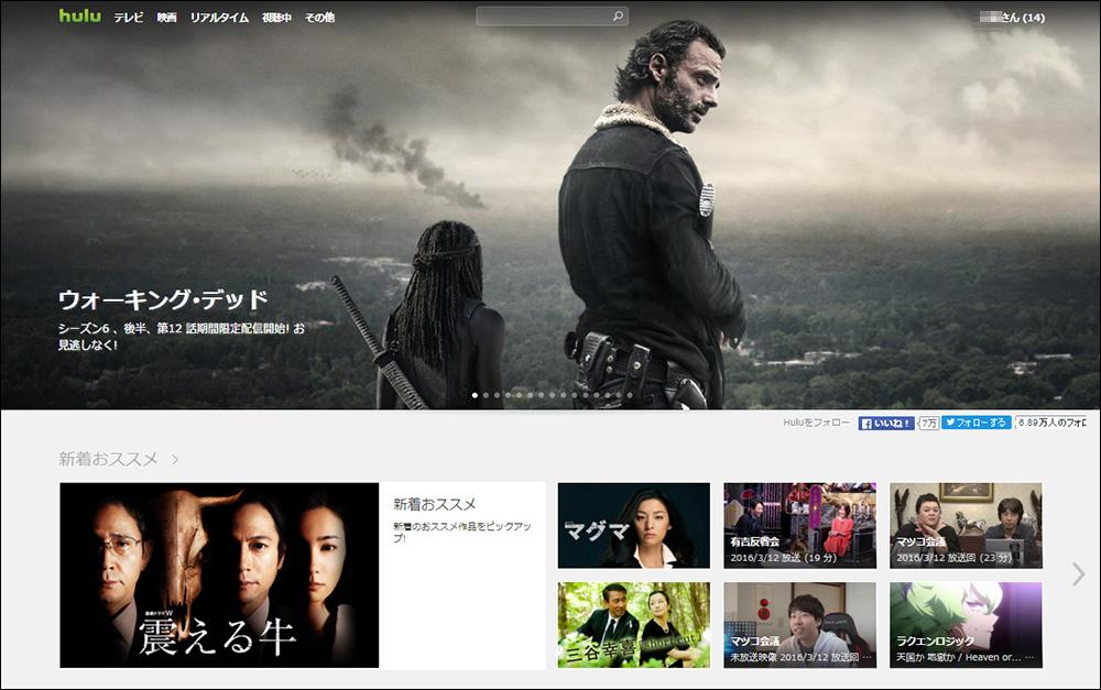 Hulu無料トライアル申込み