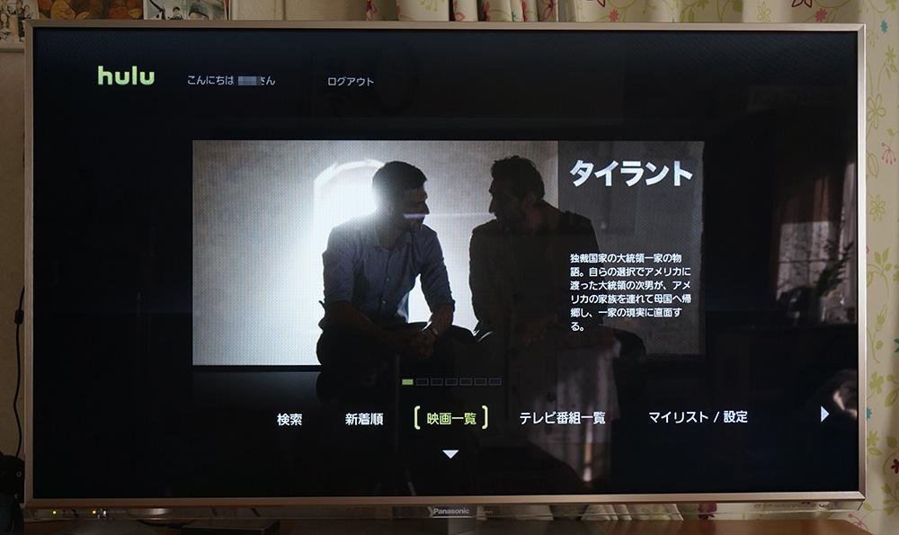 Huluをテレビ(ビエラ)視聴