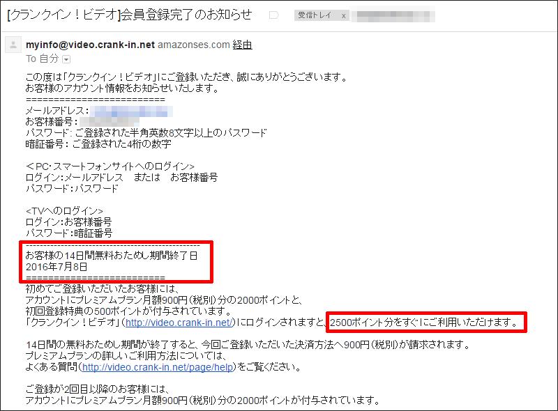 映画配信サービス【クランクイン!ビデオ】