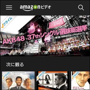 amazonプライム・ビデオのダウンロード視聴