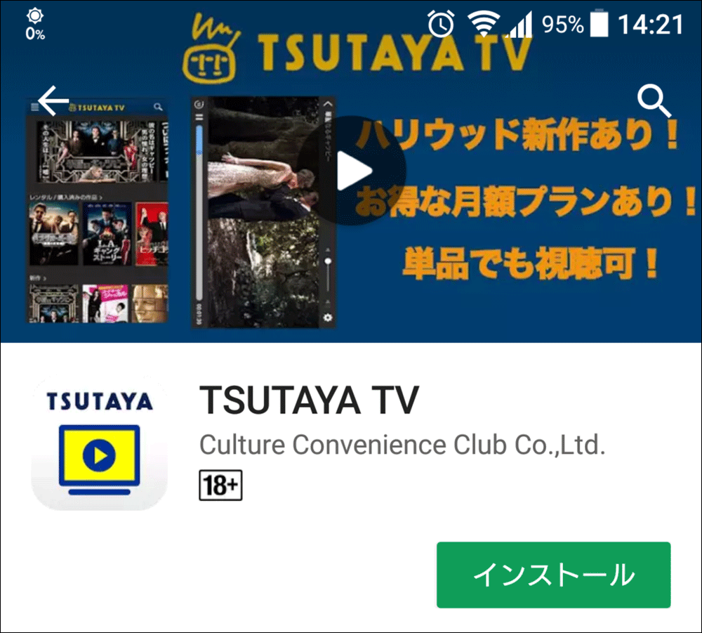 TSUTAYA TV無料お試し