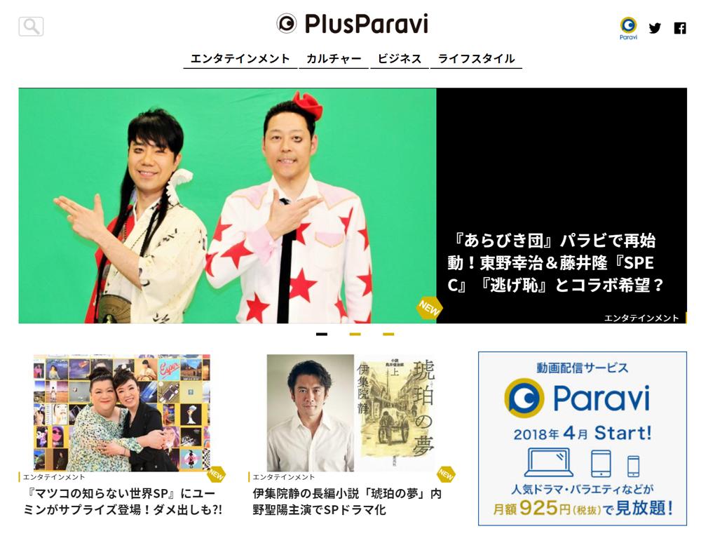 Paravi(パラビ) - 動画配信サービス