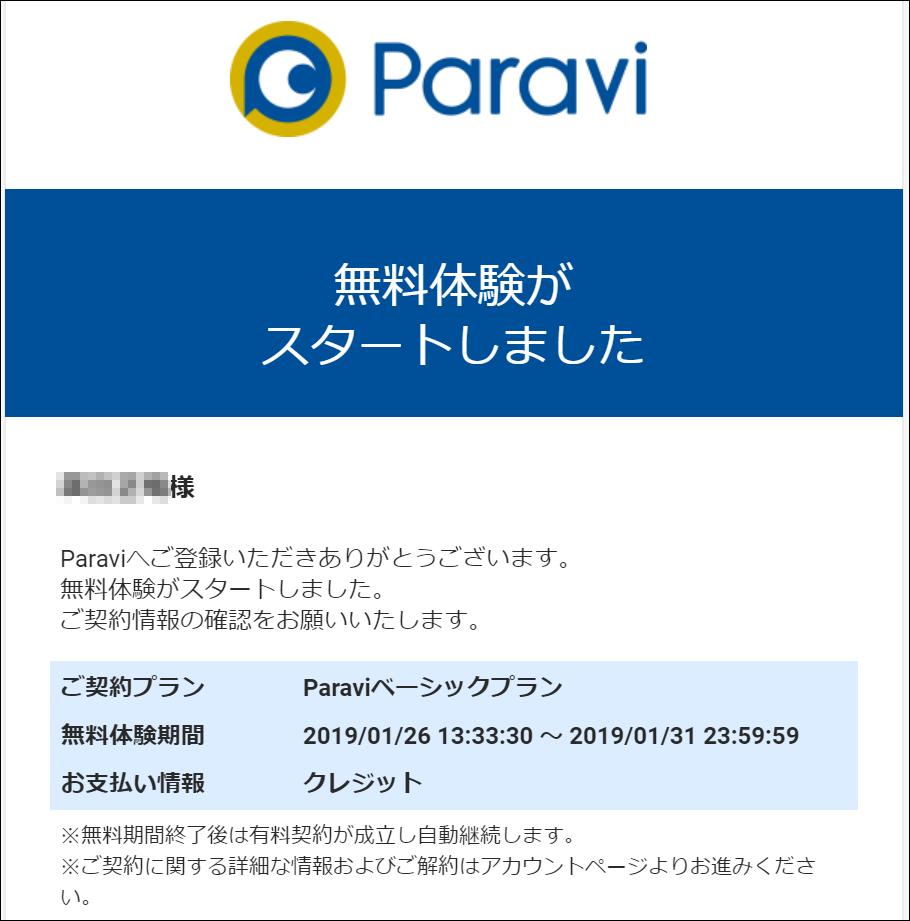 Paravi(パラビ)無料お試し-無料お試しメール