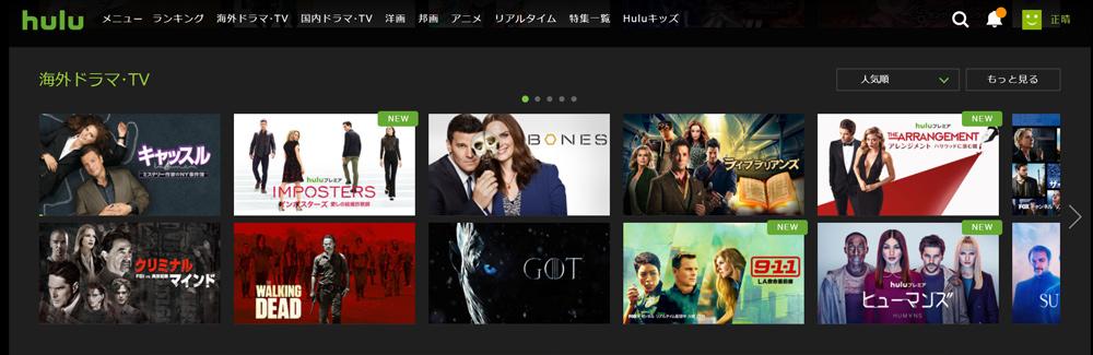 Hulu倍速視聴