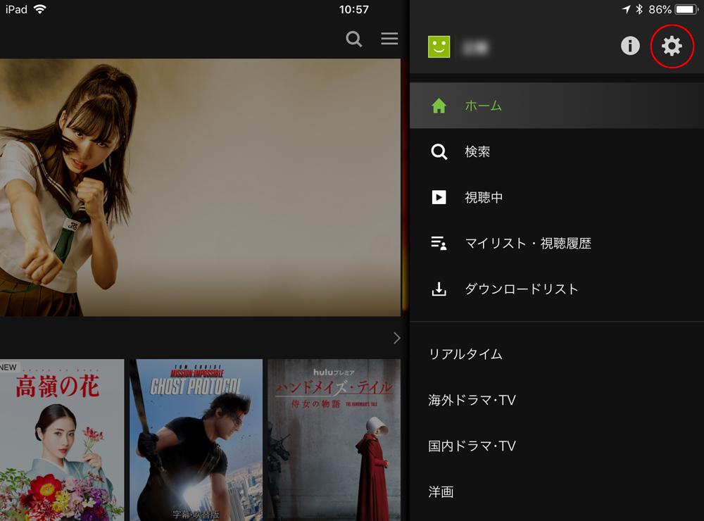 Huluダウンロード設定