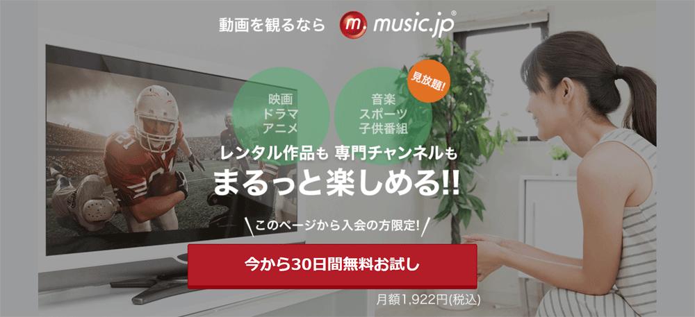 music.jp無料お試し