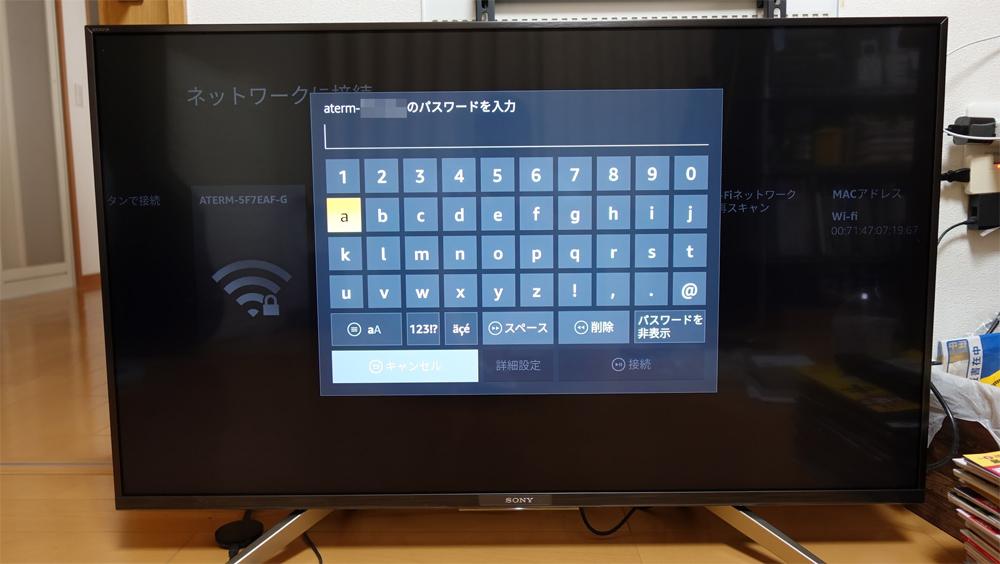 AmazonのFire TVのテレビの設定