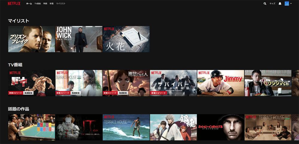 Netflix無料体験申し込み