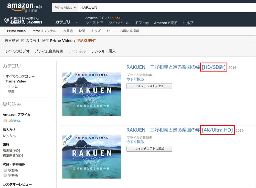 AmazonプライムビデオRAKUEN