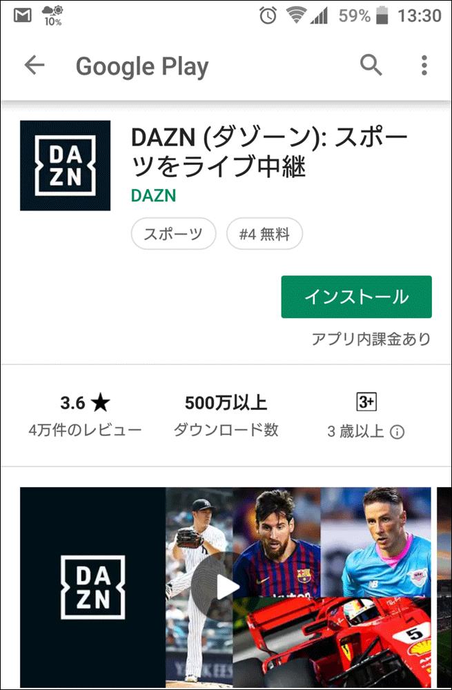 DAZN(ダゾーン)アプリ