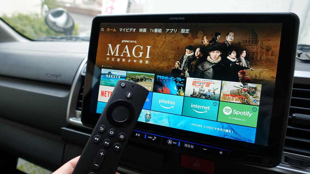 カーナビ、FireTV、Amazonプライムビデオ