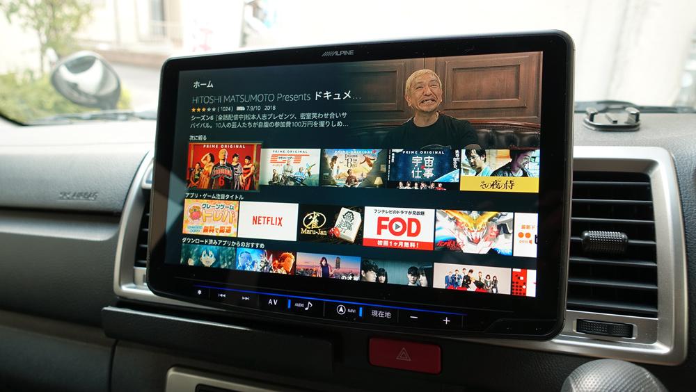 カーナビ、Amazon Fire TV Stick、アプリ