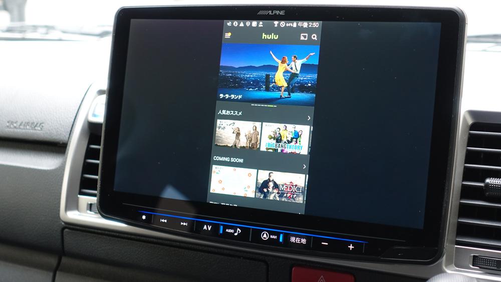 カーナビ、HDMIケーブル、Huluを観る