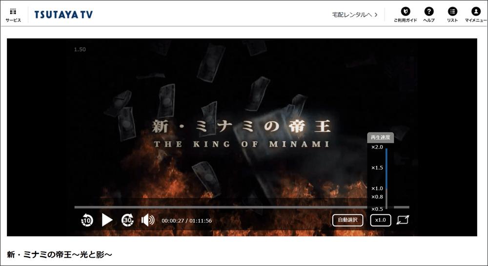 TSUTAYA TVの動画ポイントで新作視聴