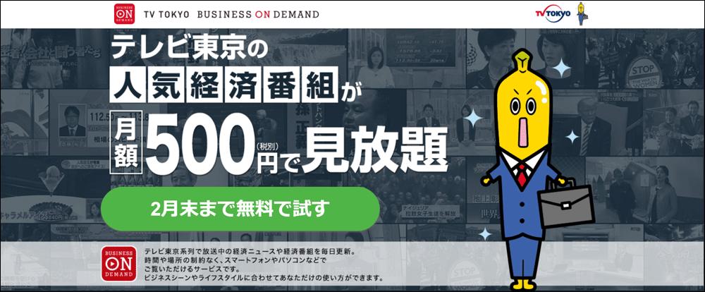テレビ東京オンデマンドの無料お試し