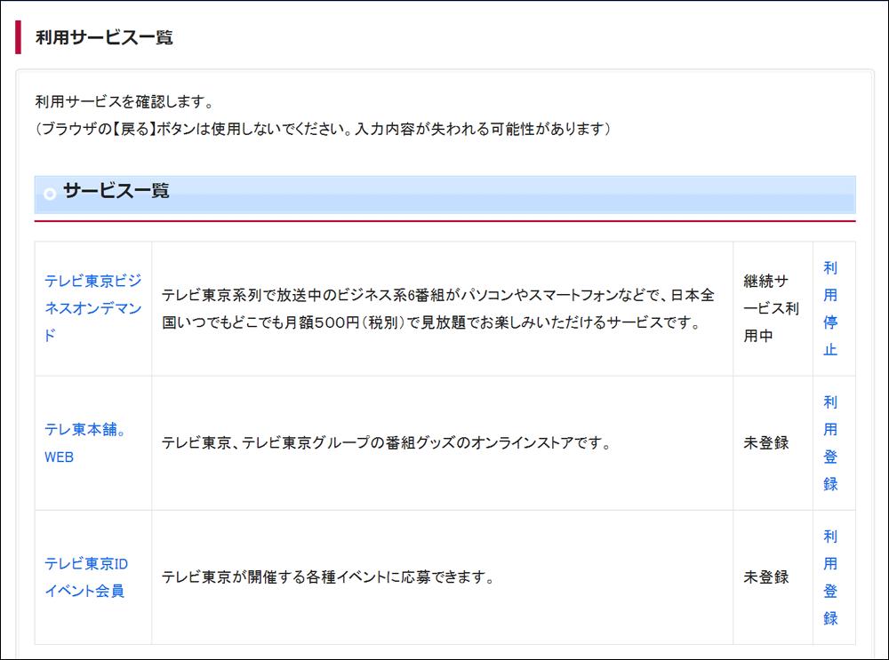 テレビ東京オンデマンドの解約方法