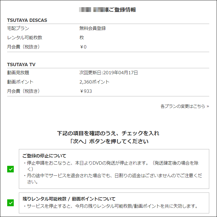 TSUTAYA TV解約方法