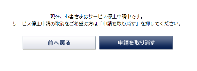 TSUTAYA TV解約の取り消し