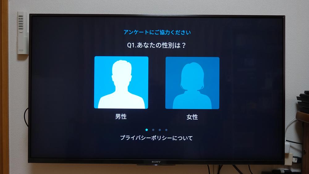 TVer(ティーバー)テレビとFireTVアプリ