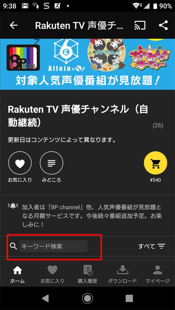 Rakuten TV 声優チャンネル 検索