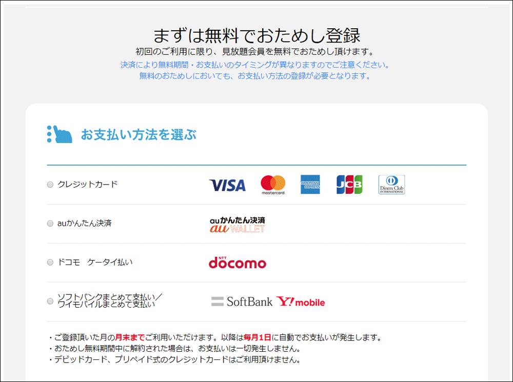 バンダイチャンネル アニメ見放題支払方法