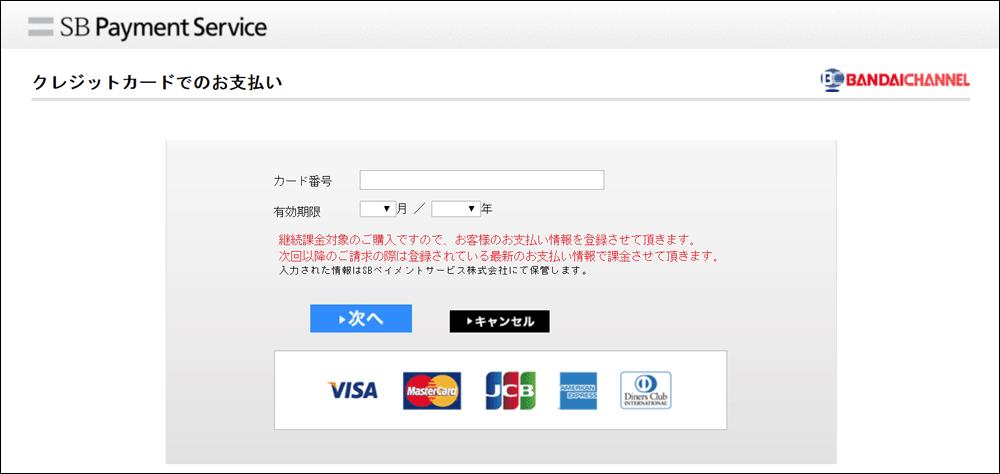 バンダイチャンネル アニメ見放題クレジット