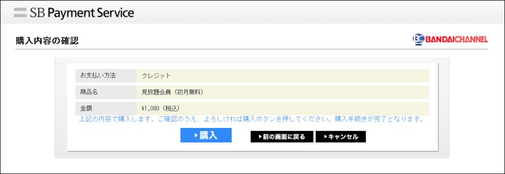 バンダイチャンネル アニメ見放題クレジット決済