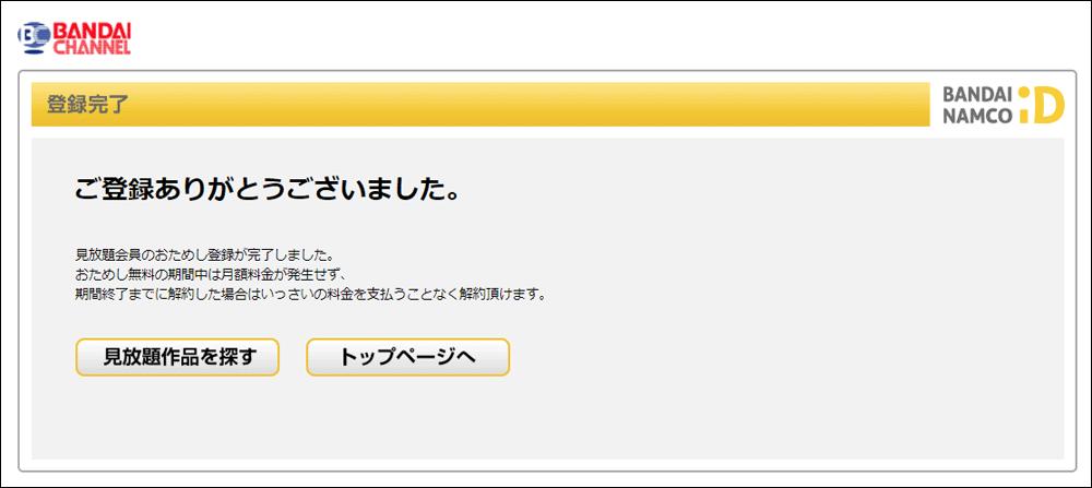バンダイチャンネル アニメ見放題完了