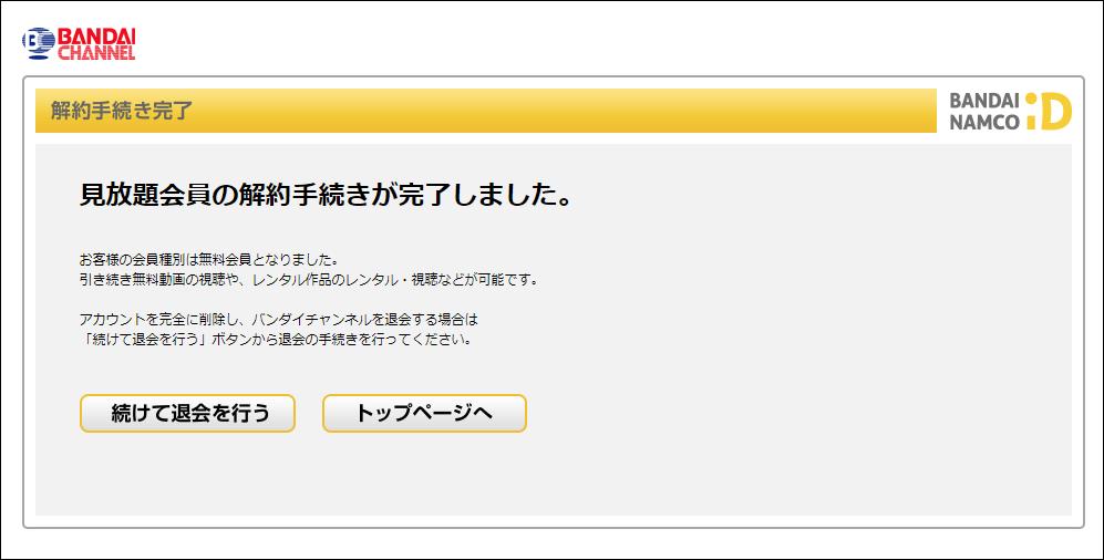 バンダイチャンネル解約後topページ